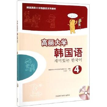 高丽大学韩国语 4 外语教学与研究出版社