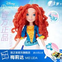 孩之宝 迪士尼公主魔法变色系列公主梅莉达人偶娃娃 女孩玩具礼物