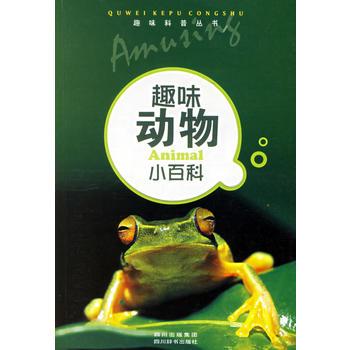 趣味动物小百科/趣味科普丛书 董仁威,徐渝江 9787806821619 四川辞书