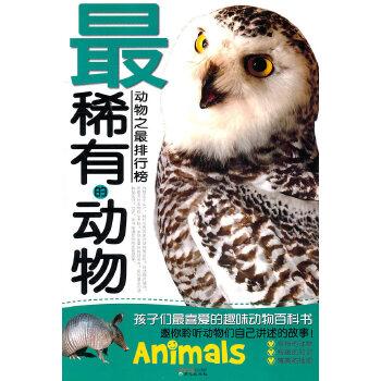 《动物之最排行榜—最稀有的动物》(禹田.)【简介