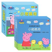 小猪佩奇动画故事书(第1辑 第2辑)(全套20册)粉红猪小妹动画故事书双语中英文对照 2-3-5-6岁儿童绘本宝宝图书籍peppa pig 幼儿园图画书