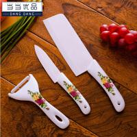 当当优品 陶瓷刀三件套 菜刀水果刀削皮器礼品套装 牡丹