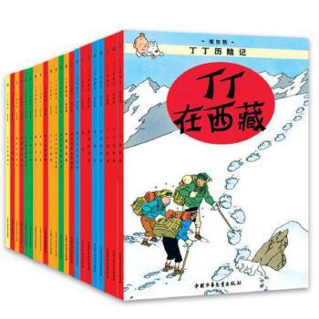 新版丁丁历险记(共22册)