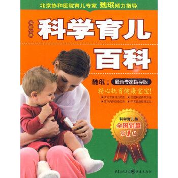 科学育儿百科(北京协和医院妇产专家 魏珉倾力指导)