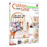 Cotton time精选集:简单可爱的居家创意拼布(日本人气布艺杂志《COTTON TIME》精选集,中文版独家授权,全部作品都附有详细的制作图解和实物)