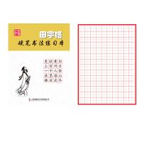 碳墨轩 硬笔书法练习本(田字格)