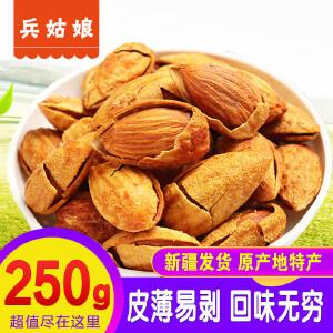 【兵姑娘-奶油巴旦木250g】新疆特产 奶油巴旦木 纸皮巴旦木 坚果炒货