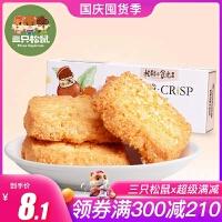 【三只松鼠_椰吱脆椰蓉脆饼117gx1盒】休闲零食小吃椰子味曲奇饼干盒装