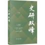 史研双峰——《上海史》(1989年版)、《上海工人运动史》(1991、1996年版)是怎样写成的?