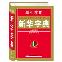学生实用新华字典畅销一二三年级小学生新华字典全多功能新华字词典教辅书 常备工具书 权威的汉字工具书