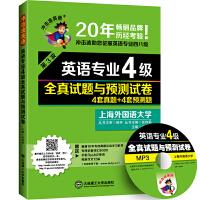 2015年新版 英语专业四级 全真试题与预测试卷4+4――冲击波英语