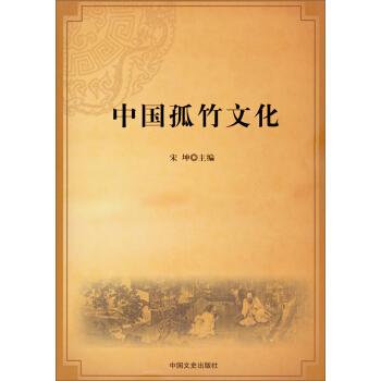 中国孤竹文化