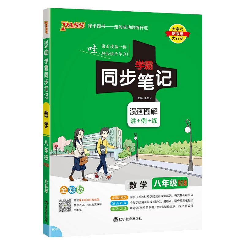 《2017PASS绿卡课堂初中变量必背古诗文(R的之间图书初中语文a绿卡关系图片