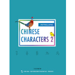趣读中国文化系列-有趣的汉字2(英)