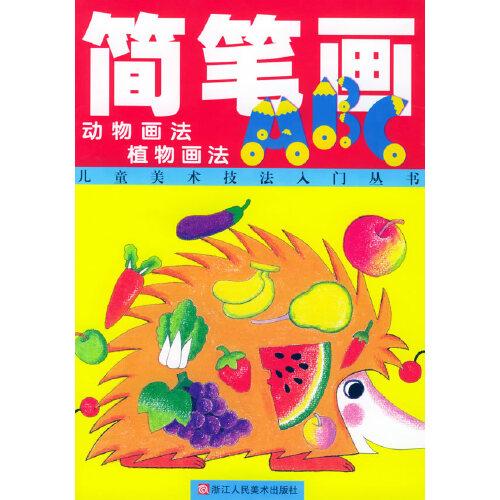 【简笔画abc(动物画法植物画法)