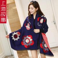上海故事春秋冬韩版女士新款加长加厚时尚仿羊绒披肩围巾两用百搭