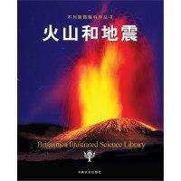 火山和地震(不列颠图解科学丛书)