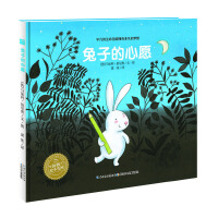 海豚绘本花园:兔子的心愿(平装)