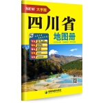 四川省地图册(大字版)