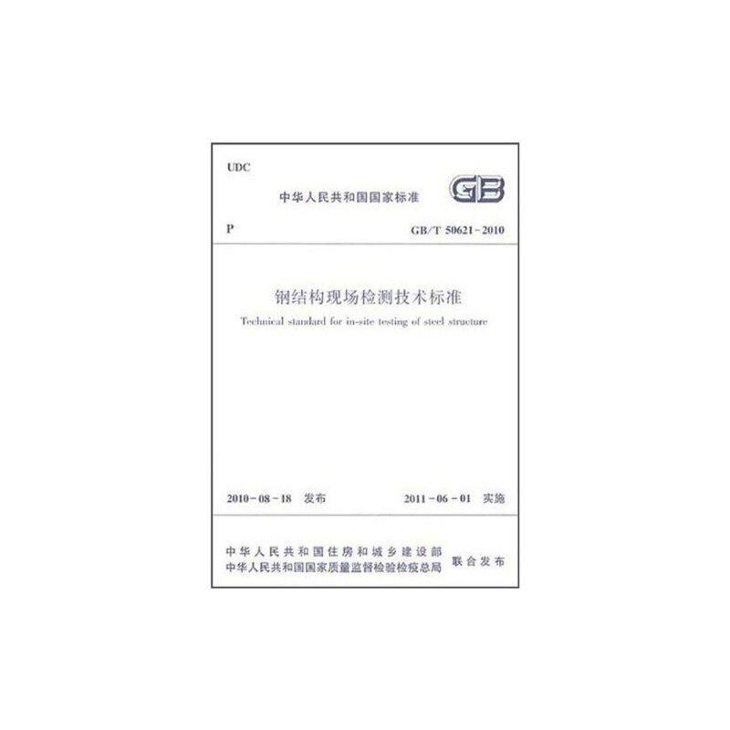 钢结构现场检测技术标准》中华