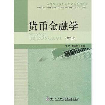货币金融学(第3版应用型本科金融与贸易系列教材)