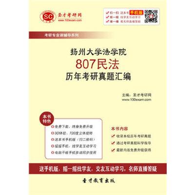 [2018考研适用]扬州大学法学院807民法历年考研真题汇编/807民法扬州