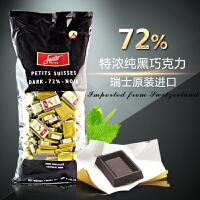 Swiss Delice瑞士进口狄妮诗黑巧克力块1300g 约235粒  可可脂 进口巧克力 节日礼品【加冰袋+泡沫箱 发货】