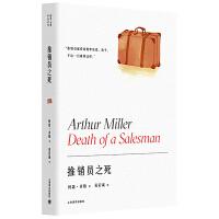 推销员之死(阿瑟·米勒作品系列)