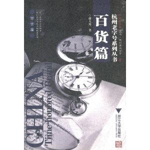 百货篇/杭州老字号系列丛书