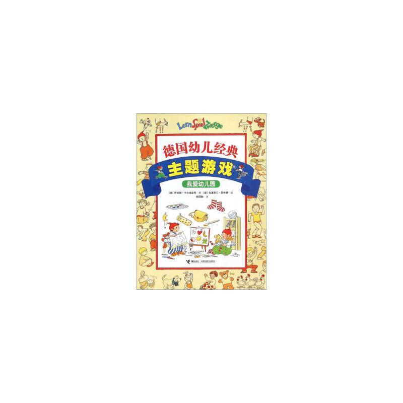 《我爱幼儿园-主题游戏-德国幼儿经典
