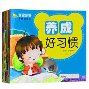 幼儿早期教育 礼仪习惯教育 养成好习惯 从小懂礼貌 从小讲卫生等