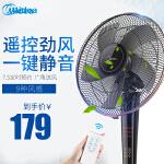 美的(Midea)FS40-13CR 五叶风扇/落地扇/智能家用电风扇/遥控风扇