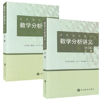 数学分析讲义 第五版第5版上册 下册 共两本 刘玉琏 傅沛仁 高等教育出版社