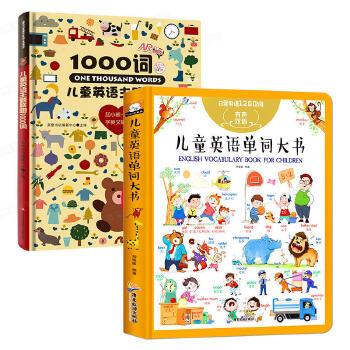 儿童英语主题联想1000词 儿童1000情景英语单词大书