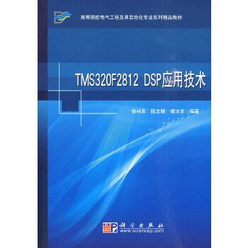 TMS320F2812 DSP应用技术