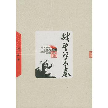 战斗的青春——中国当代长篇小说藏本