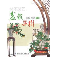 休闲园艺:盆栽果树