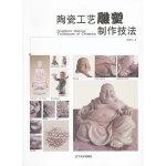 陶瓷工艺雕塑制作技法
