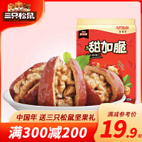 【三只松鼠_甜夹脆枣夹核桃仁258g】休闲零食特产大红枣子夹核桃