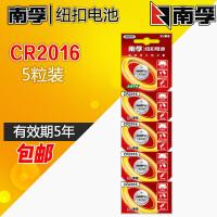 南孚CR2016纽扣电池 3V锂电池 遥控器电池