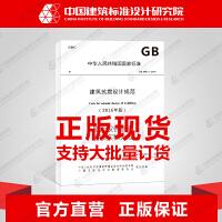GB 50011-2010(2016年版) 建筑抗震设计规范