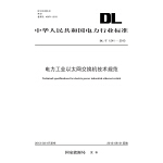 DL/T 1241―2013 电力工业以太网交换机技术规范(电子书)