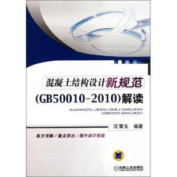 《混凝土结构设计新规范 gb50010-2010>解读》沈蒲