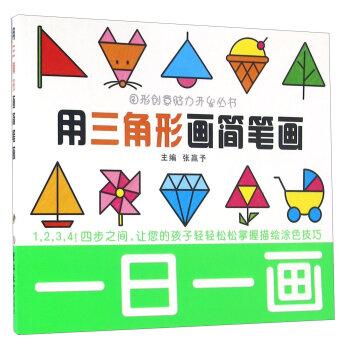一日一画:用三角形画简笔画