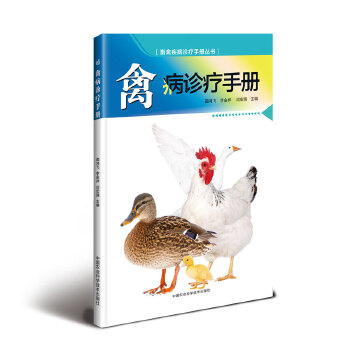 禽病诊疗手册