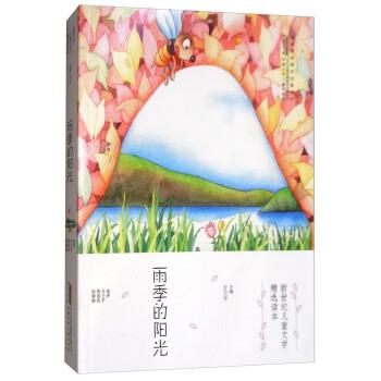 雨季的阳光/新世纪儿童文学精选读本 方卫平/主编