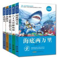 海底两万里小学版正版八十天环游地球格兰特船长的儿女机器岛神秘岛三四五六年级课外书必读儿童文学小说书籍8-9-12岁