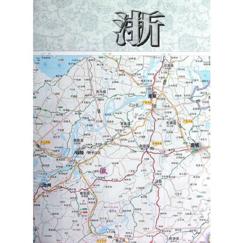 浙江省地图(1:600000) 星球地图出版社 9787547108383 星球地图[创文