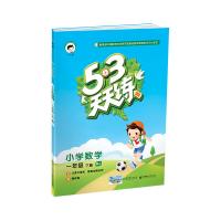 53天天练 小学数学 一年级下册 RJ(人教版)2018年春