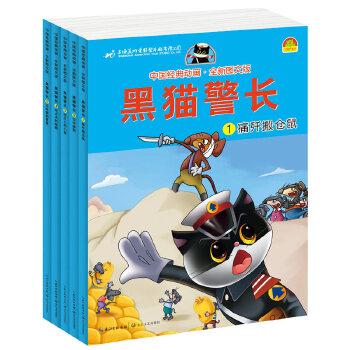 正版中国经典动画大全集-黑猫警长全集(注音版)(全5册)连环画小人儿书儿童漫画书3-6岁儿童绘本书籍3-6岁儿童故事书